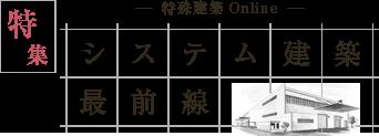 システム建築Online 特集『システム建築』最前線