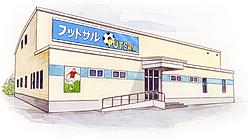屋内スポーツ施設のイメージ