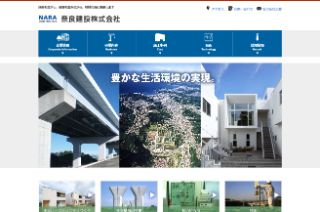 倒産 奈良建設株式会社