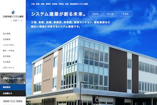 住金システム建築